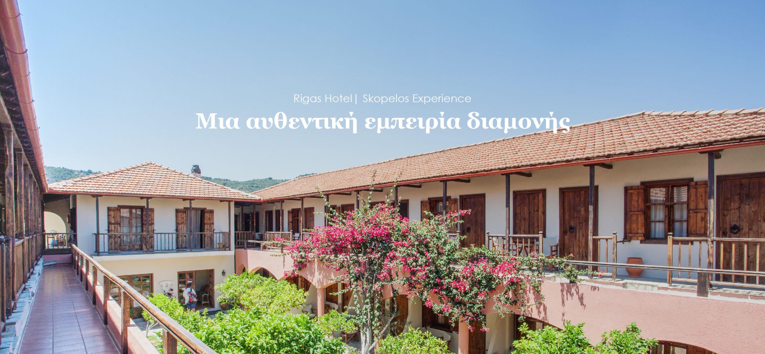 Rigas Hotel Skopelos Ξενοδοχείο Στη Σκόπελο